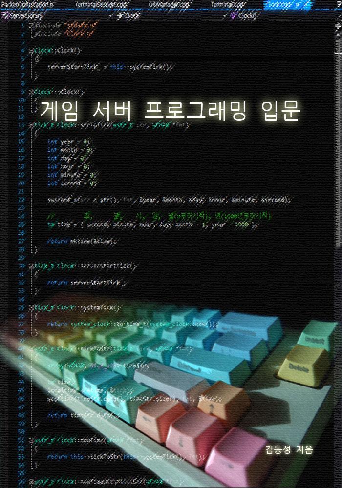 게임 서버 프로그래밍 입문