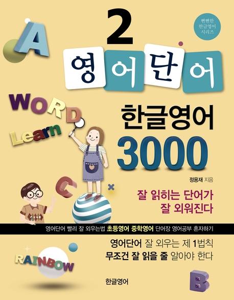 모바일 영어단어장. 2: 영어단어 한글영어 3000, 영단어암기로 영어기초공부, 영어공부 혼자하기