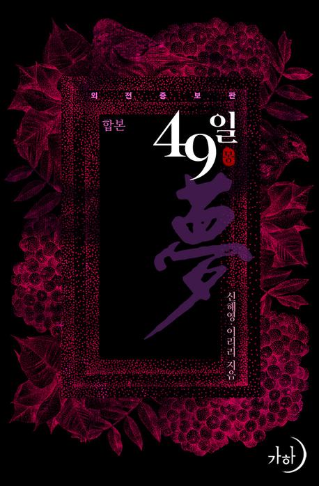 49일夢(외전증보판)(전2권)