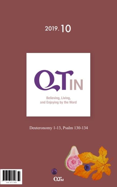 말씀대로 믿고 살고 누리는 큐티인(QTIN)(English)(2019년 10월호)