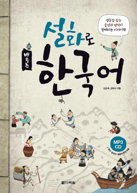 설화로 배우는 한국어