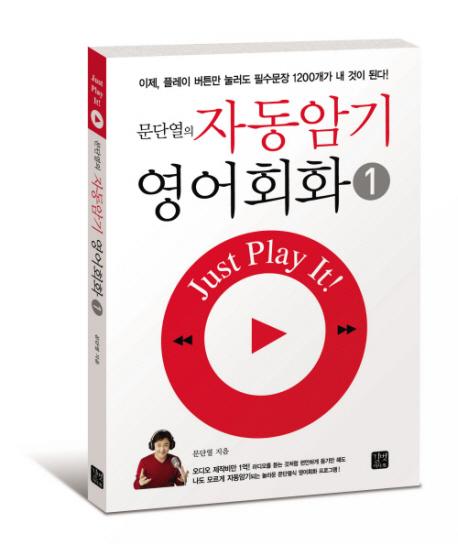 [epub3.0] 문단열의 자동암기 영어회화 1권