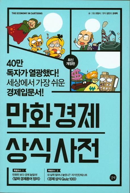 만화 경제 상식사전 (2016년 개정판)