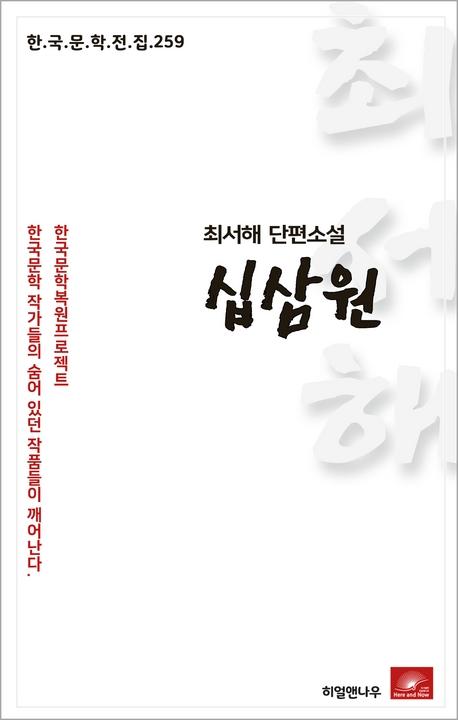 최서해 단편소설 십삼원(한국문학전집 259)