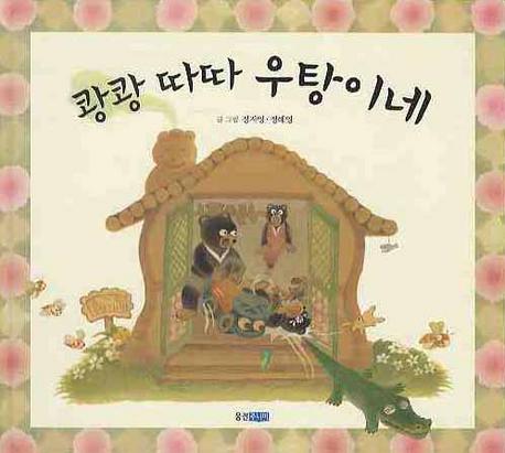 쾅쾅 따따 우탕이네(웅진 우리그림책 5)(양장본 HardCover)