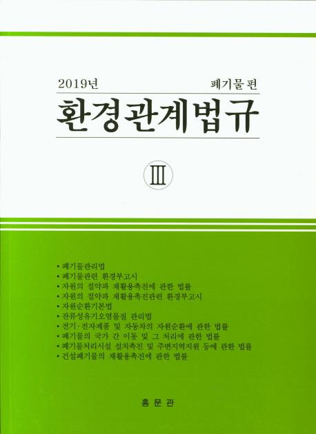 환경관계법규. 3(폐기물편)(2019)