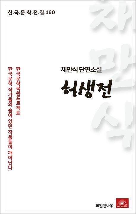 채만식 단편소설 허생전(한국문학전집 160)