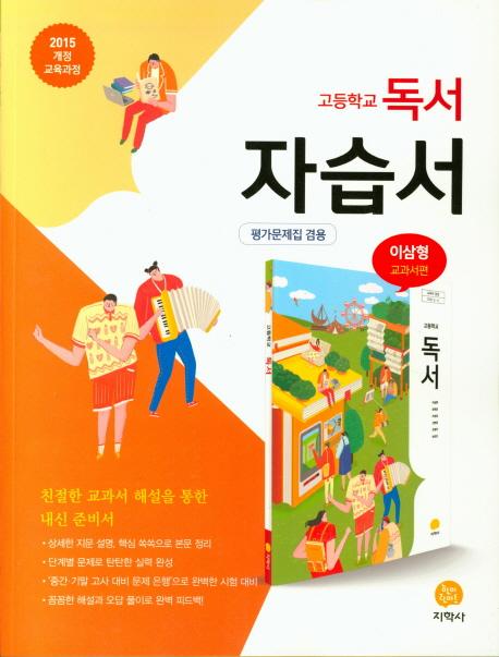 고등 독서 자습서(이삼형교과서편)(2020)