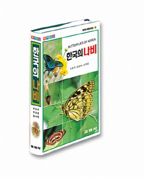 한국의 나비(2판)(한국의 자연시리즈 9)