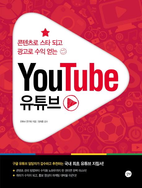 유튜브(YouTube)(콘텐츠로 스타 되고 광고로 수익 얻는)