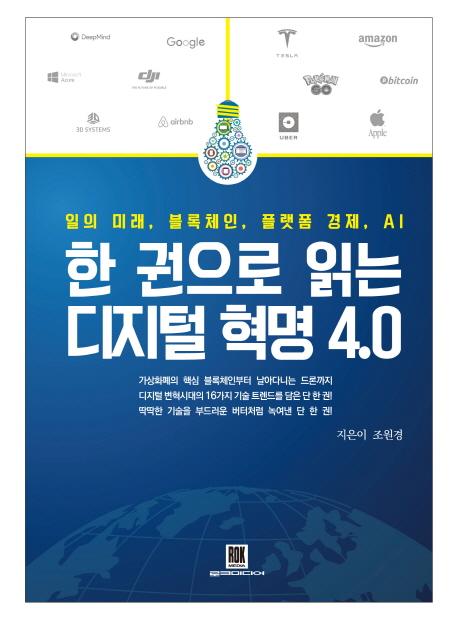 한 권으로 읽는 디지털 혁명 4.0