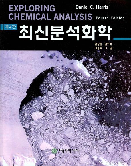 분석화학(최신)(4판)