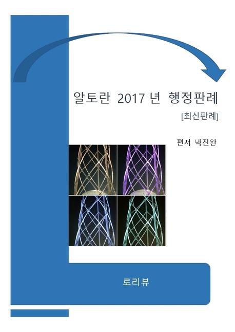 알토란 2017년 행정판례