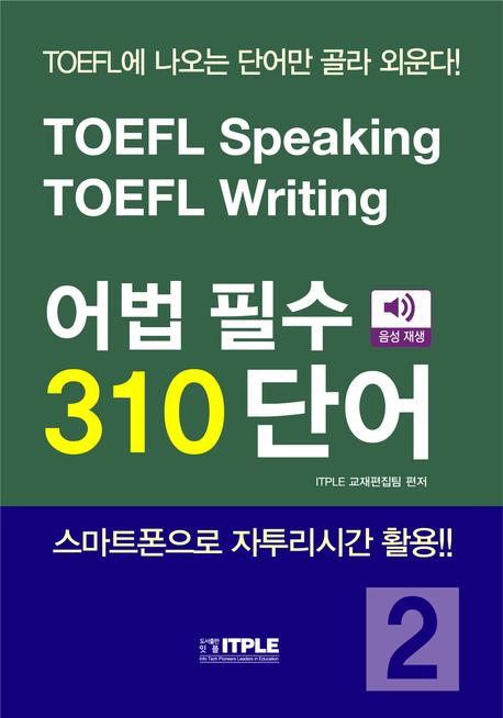 TOEFL Speaking TOEFL Writing 어법 필수 310 단어