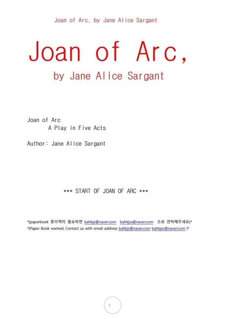 잔다르크.Joan of Arc, by Jane Alice Sargant