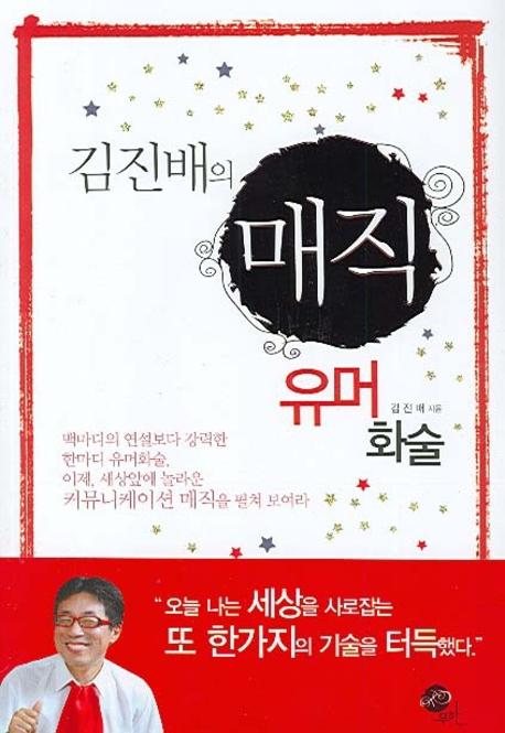 김진배의 매직 유머 화술