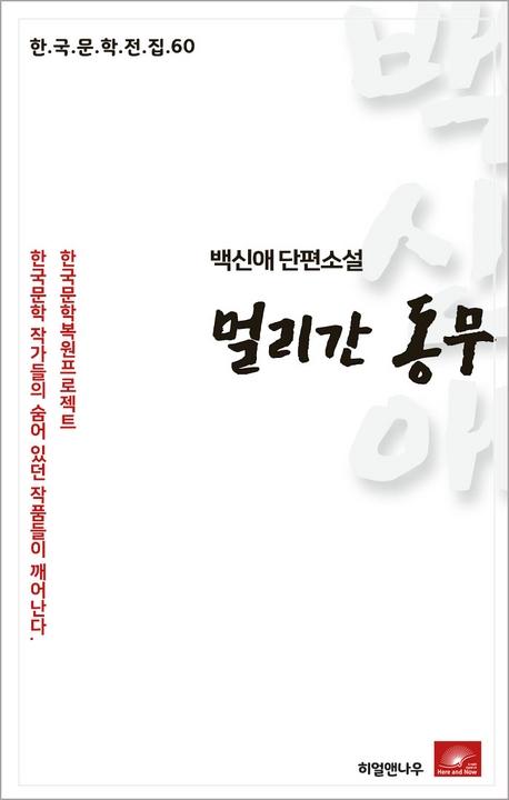 백신애 단편소설 멀리간 동무(한국문학전집 60)