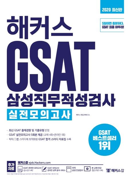 GSAT 삼성직무적성검사 실전모의고사(2020)(해커스)