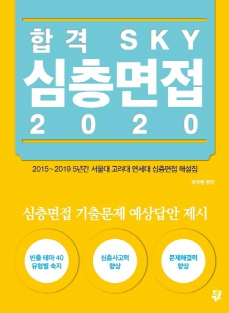 합격 SKY 심층면접(2020)