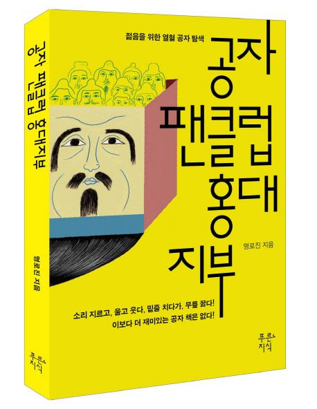 공자 팬클럽 홍대지부