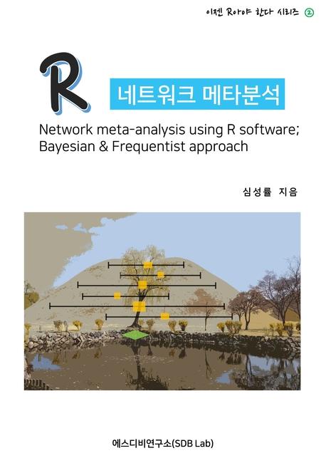 R 네트워크 메타분석 (Network meta-analysis using R software; Bayesian & Frequentist approach)