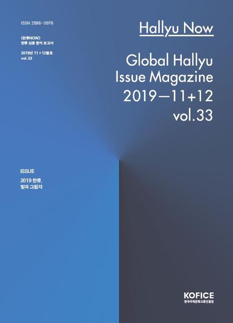 한류나우(Hallyu Now) 33호