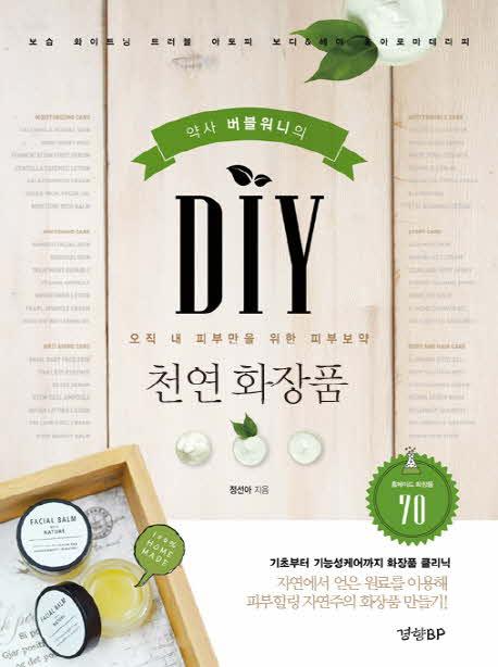 DIY 천연 화장품