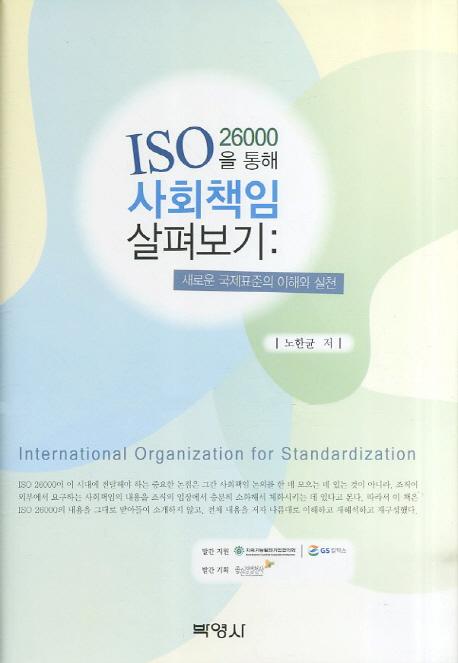 ISO 26000을 통해 사회책임 살펴보기(양장본 HardCover)