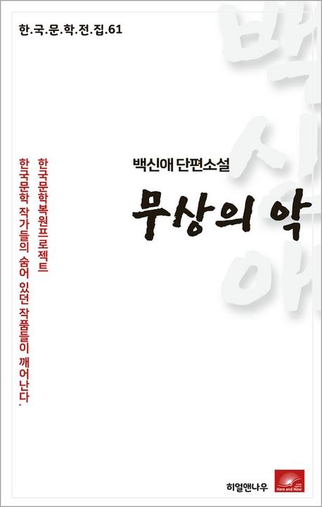 백신애 단편소설 무상의 악(한국문학전집 61)