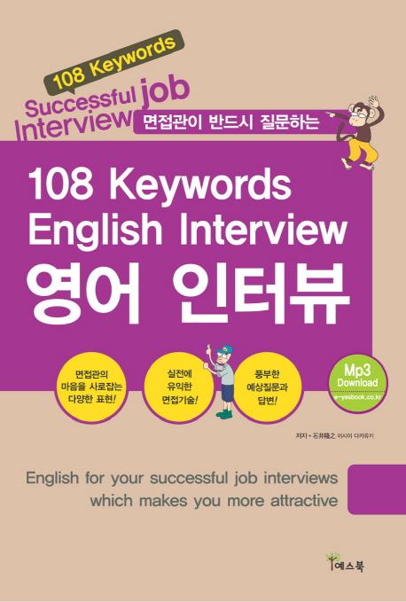 108 키워드 영어 인터뷰(108 Keywords English Interview) ///1-2