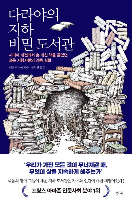 다라야의 지하 비밀 도서관