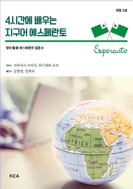 지구어 에스페란토(4시간에 배우는)(개정판)
