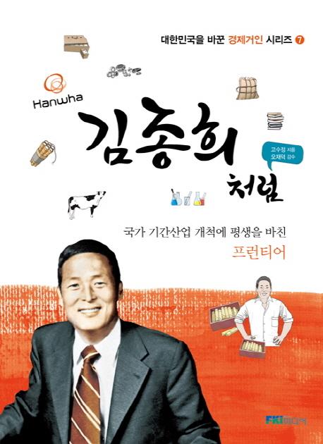 김종희처럼