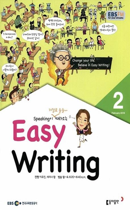 이지 라이팅(Easy Writing)(방송교재 2016년 02월)