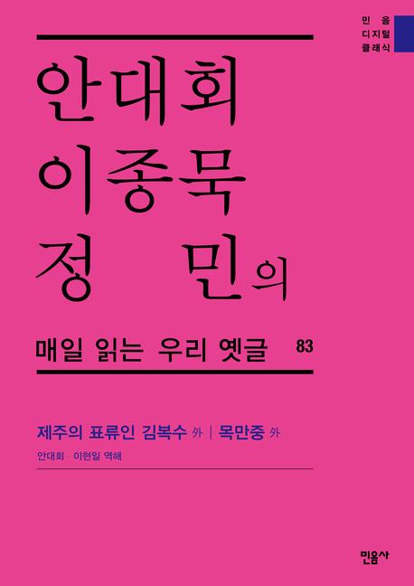 안대회ㆍ이종묵ㆍ정민의 매일 읽는 우리 옛글 83