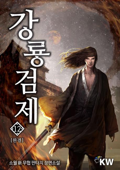 강룡검제. 12