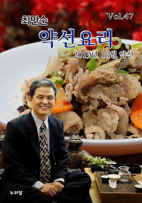 최만순 약선요리 (2019년 10월 약선)