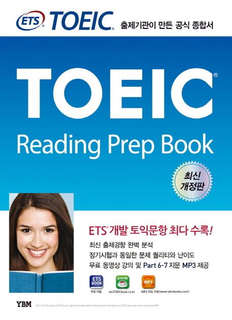ETS TOEIC Reading Prep Book(최신개정판)