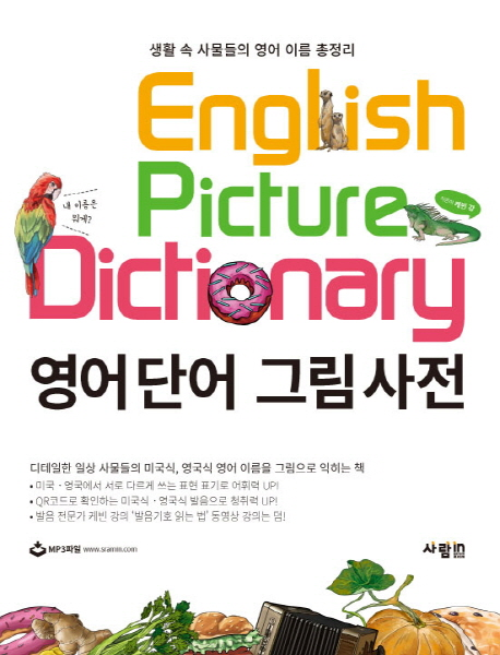 영어단어 그림사전