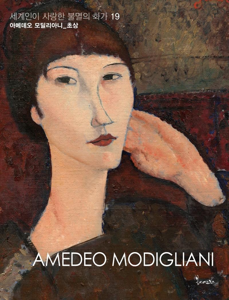 세계인이 사랑한 불멸의 화가 19 : 아메데오 모딜리아니 - 초상