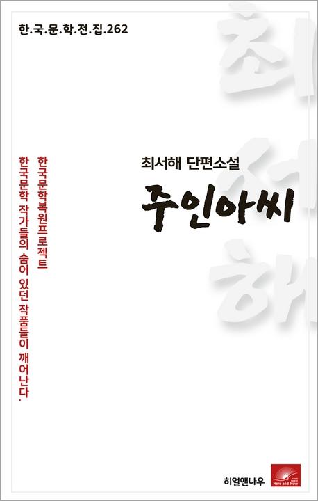 최서해 단편소설 주인아씨(한국문학전집 262)