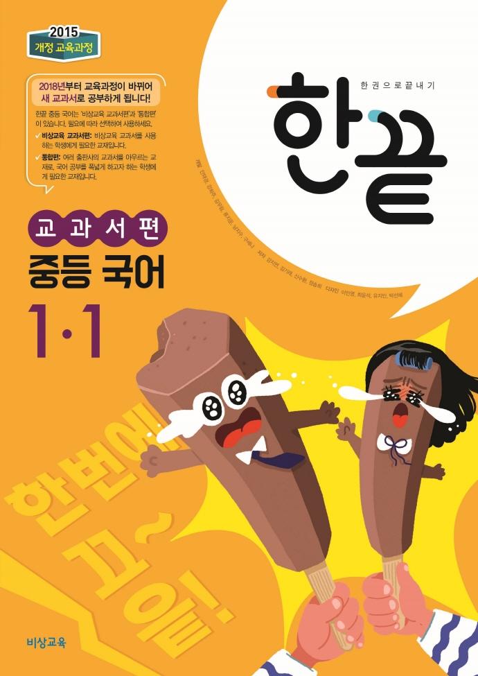 중학 국어 교과서편 중1-1(2019) 한끝 / 2015 개정 교육과정