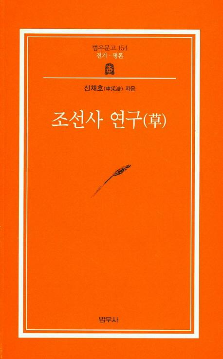 조선사연구(초)(범우문고 154)