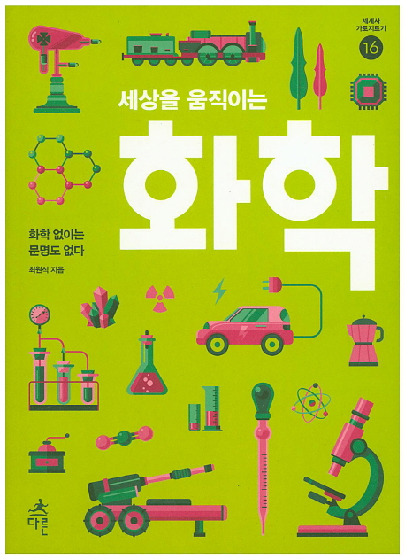 세상을 움직이는 화학