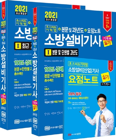 2021 초스피드기억법 소방설비기사 실기 (기계 ④)
