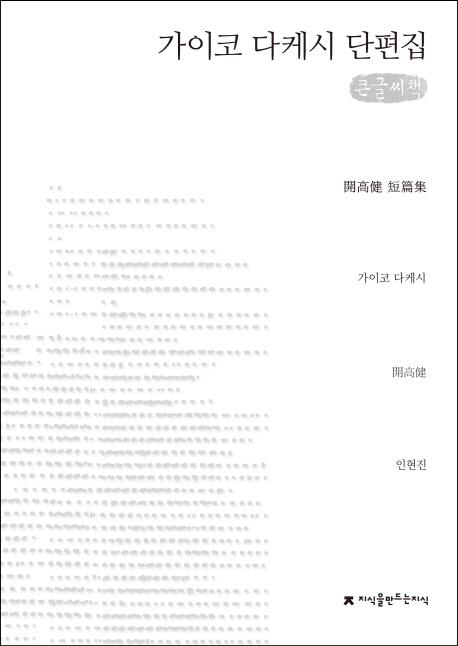 가이코 다케시 단편집 큰글씨책