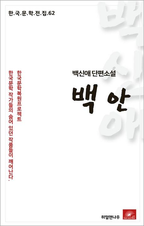 백신애 단편소설 백안(한국문학전집 62)