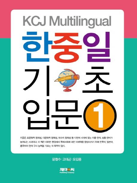 KCJ Multilingual 한중일 기초 입문. 1
