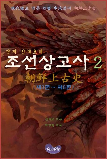 단재 신채호의 조선상고사. 2