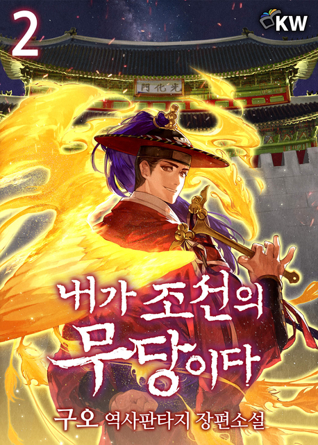 내가 조선의 무당이다. 2